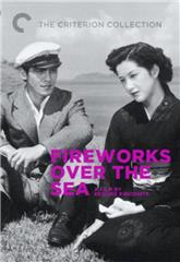 Fireworks Over the Sea (1951) Poster