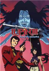 Lupin III: Island of Assassins (1997) Poster