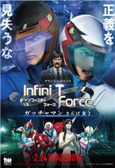 Infini-T Force the Movie: Farewell Gatchaman My Friend (2018) 1080p Poster