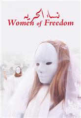 Women of Freedom (2016) Poster