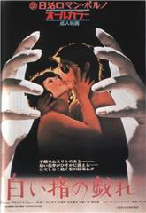 Delicate Skillful Fingers (1972) Poster