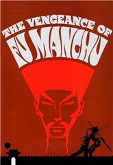 The Vengeance of Fu Manchu (1967) bluray Poster