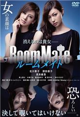 Roommate (2013) 1080p Poster