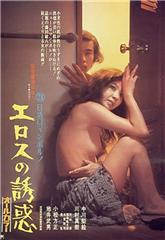 Seduction of Eros (1972) Poster