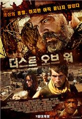 Dust of War (2013) 1080p web Poster
