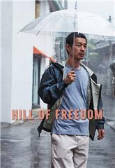 Hill of Freedom (2014) bluray Poster