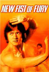 New Fist of Fury (1976) 1080p Poster