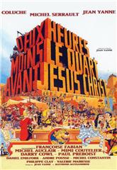 Quarter to Two Before Jesus Christ (1982) Poster