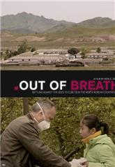Out of Breath (2018) Poster