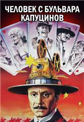 A Man from Boulevard des Capucines (1987) 1080p Poster