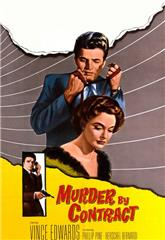 Murder by Contract (1958) bluray Poster