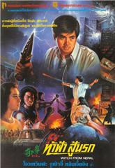 Witch from Nepal (1986) Poster