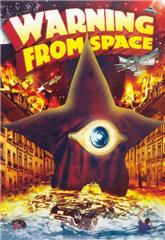 Warning from Space (1956) bluray Poster