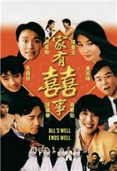 All's Well Ends Well (1992) poster