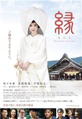 Enishi: The Bride of Izumo (2015) Poster