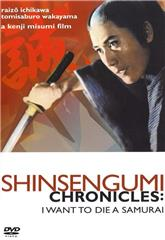 Shinsengumi Chronicles (1963) Poster