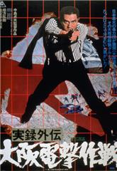 Authentic True Account: Osaka Shock Tactics (1976) 1080p Poster
