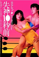 Beautiful Wrestlers: Down for the Count (1984) Poster