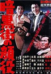 The Big Boss (1959) Poster