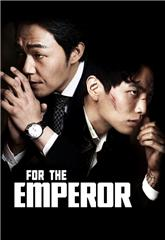 For the Emperor (2014) 1080p Poster