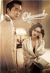 Obsessed (2014) Poster