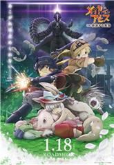 Made in Abyss: Wandering Twilight (2019) Poster