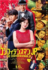 The Confidence Man JP: The Movie (2019) Poster