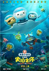 Octonauts: The Ring of Fire (2021) Poster