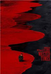 The Wasted Times (2016) 1080p Poster