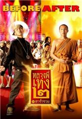The Holy Man 2 (2008) Poster