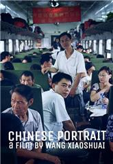 Chinese Portrait (2018) Poster