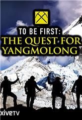 To Be First: The Quest for Yangmolong (2014) Poster