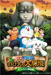 Doraemon: New Nobita's Great Demon-Peko and the Exploration Party of Five (2014) Poster