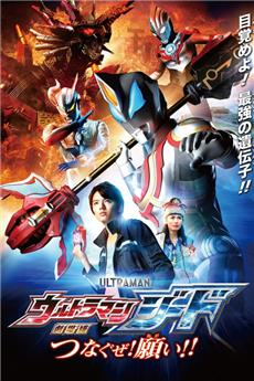 Ultraman Geed: Connect the Wishes! (2018) Poster