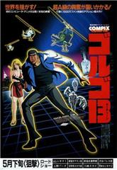 Golgo 13: The Professional (1983) 1080p Poster