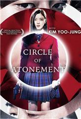 Circle of Atonement (2015) Poster