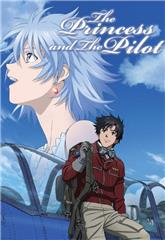 The Princess and the Pilot (2011) Poster