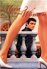 The Man Who Loved Women (1977) Poster