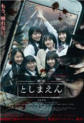Toshimaen: Haunted Park (2019) Poster