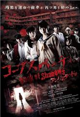Corpse Party: Book of Shadows (2016) Poster