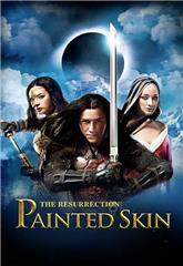 Painted Skin: The Resurrection (2012) 1080p Poster