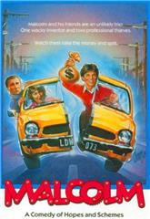 Malcolm (1986) Poster