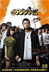 Ushijima the Loan Shark (2012) Poster