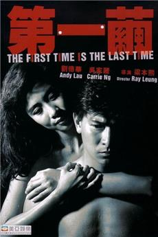 The First Time Is the Last Time (1989) Poster