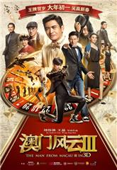 From Vegas to Macau III (2016) 1080p Poster