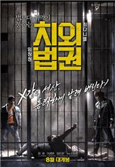 Chi-oe-beob-gwon (2015) 1080p Poster