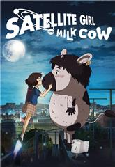 The Satellite Girl and Milk Cow (2014) poster