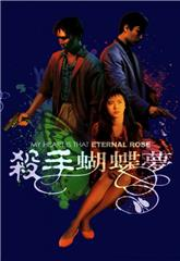 My Heart Is That Eternal Rose (1989) 1080p poster