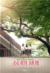 Fantasy of the Girls (2016) 1080p Poster