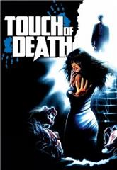 Touch of Death (1988) bluray Poster